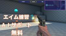 無料のエイム練習ゲーム『Aim Lab(エイムラボ)』:AIサポート練習で効率良く神エイムを手に入れろ