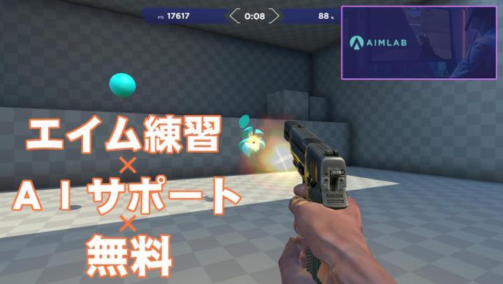 無料PCゲーム『Aim Lab』、エイムデータ分析から効率良く神エイムを手に入れろ