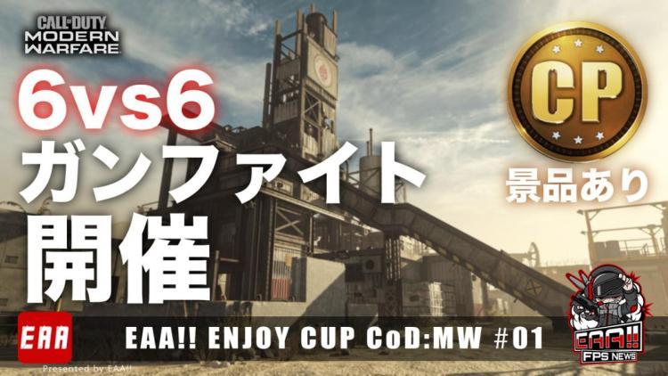[お知らせ] EAA!!主催 PS4版『CoD:MW』ガンファイト開催、CoDポイントをGETしよう!