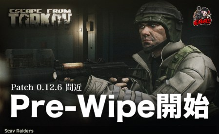 EscapeFromTarkov タルコフ プレワイプ レイダー