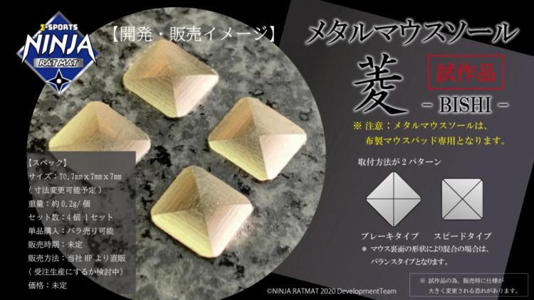 試作品メタルマウスソール「菱 -BISHI-」本気レビュー:挑戦的新ツール 鋼(ハガネ)のマウスソール