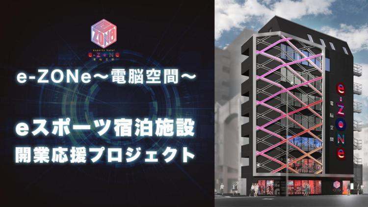 国内初eスポーツ特化型ホテル「esports hotel e-ZONe ~電脳空間~」、開業に向けたクラウドファンディング開始