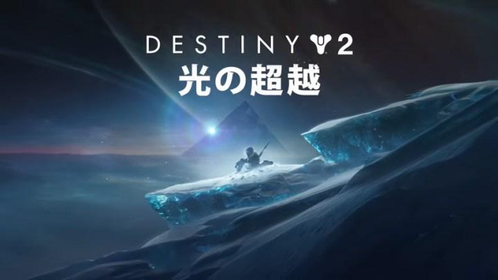 Destiny 2 「光の超越」 ディスディニー2