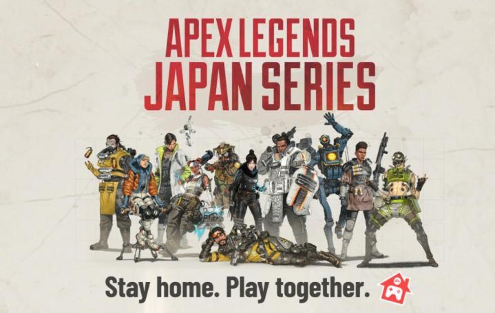 エーペックスレジェンズ: オンライン大会「Apex Legends Japan Community League 2020 supported by CUP NOODLE -Stay Home. Play Together.- 」開催