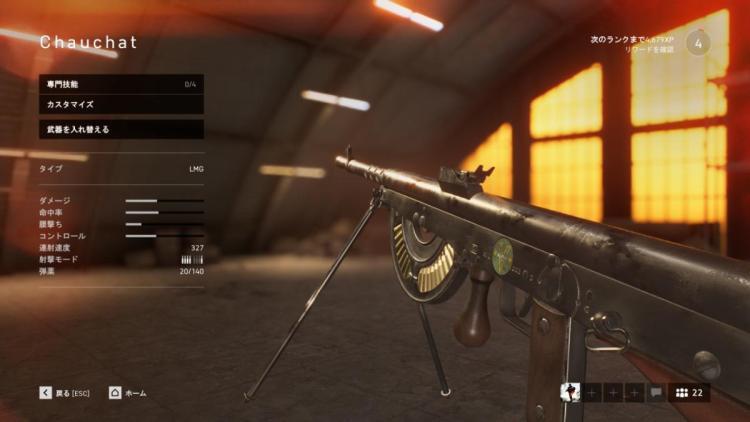 『BFV』7.0新武器レビュー:LMG Chauchat編「低レート・高威力・凶反動」
