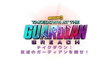 ボダラン3:無料エンド・コンテンツ「テイクダウン:反逆のガーディアンを倒せ!」配信開始、メイヘム 2.0へのアップデートも同時に実施