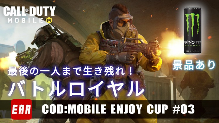 [お知らせ] 「CoD:モバイル E-CUP #03」を6月21日開催、モンスターエナジーをプレゼント!