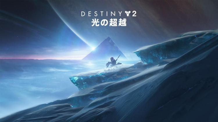 Destiny 2:拡張コンテンツ「光の超越」PS4版の予約受付開始