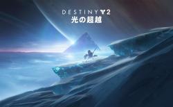 Destiny 2:大型拡張コンテンツ「光の超越」配信日が9月23日から11月11日に変更