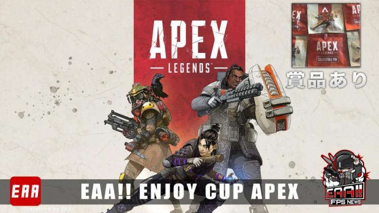 エーペックスレジェンズ:オンラインイベント E-CUP 概要