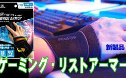 ピップ:スポーツ時の手首サポートに特化した「プロ・フィッツ® for e-SPORTS リストアーマー」を発売