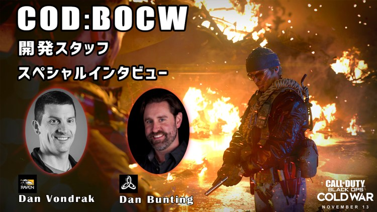 CoD最新作『CoD:BOCW』 開発スタッフ即行インタビュー:『CoD:BO1』の続編となった背景、リプレイ要素やカスタムなど(公式画像多数)