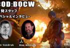 CoD:BOCW: 開発スタッフ・スペシャルインタビュー、「本作は『Bo1』に向けたラブレターである」