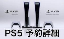 PS5:プレイステーション 5 予約抽選実施店舗リスト