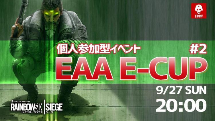 レインボーシックス シージ:オンラインイベント E-CUP 概要(PC版)
