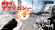 『CoD:BOCW』マルチプレイヤー詳細: レイトレーシング / ハプティックフィードバック / 新世代のオーディオ