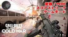 『CoD:BOCW』マルチプレイヤー詳細:武器 / PERK / スコアストリーク / ゲームモードなどを一挙紹介