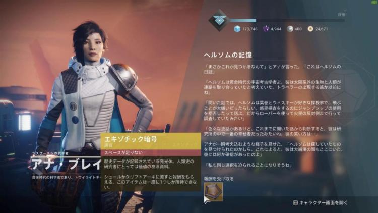 Destiny 2:ミニクエスト「ヘルソムの記憶」解禁、報酬は初心者救済アイテムの「エキゾチック暗号」