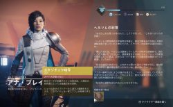 Destiny 2:昨年亡くなった開発者マット・ヘルソム氏を追悼するミニクエスト「ヘルソムの記憶」が解禁、報酬は初心者救済アイテム