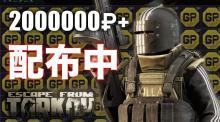 Escape From Tarkov:創立記念日でなんと総額200万ルーブル超えのギフト配布! 受け取り方をチェック
