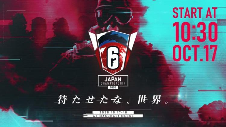 """レインボーシックス シージ:""""JAPAN CHAMPIONSHIP 2020 FINAL ROUND"""" 10月17日より開催、世界への道を賭けた国内史上最大の戦い"""
