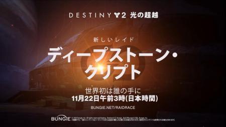 """Destiny 2: 新レイド「ディープストーン・クリプト」が11月22日(日)午前3時リリース、""""世界初""""を目指すレイドレースも同日スタート"""