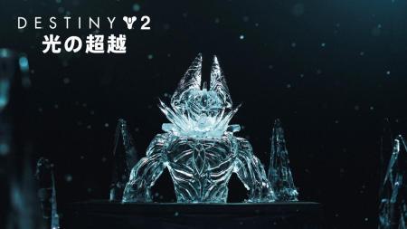 『Destiny 2:光の超越』配信記念:フォールンのリーダー「エラミス」がリアル氷像化