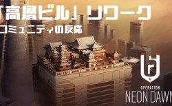 レインボーシックス シージ: 新シーズン「オペレーション・ネオンドーン」、リワークされた