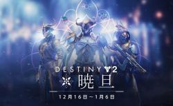 Destiny 2: ガーディアンが喜びを分かち合うイベント「暁旦」開催、新しいエキゾチック船も登場