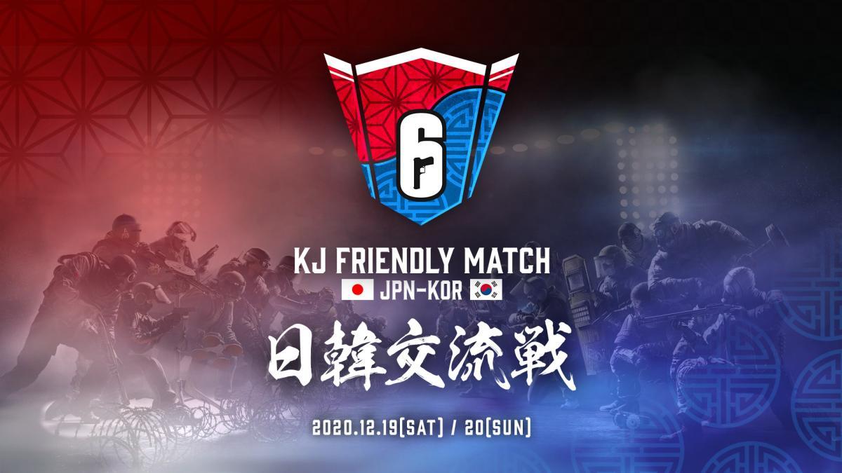 レインボーシックス シージ:日韓8チームによる総当たりイベント、日本韓国交流戦