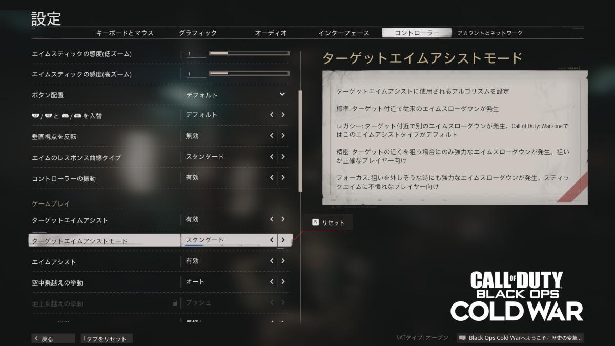 CoD:BOCW:新機能
