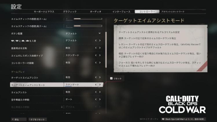 """CoD:BOCW:勝つために知っておきたい新機能""""ターゲットエイムアシスト""""解説、4つのモードを切り替え可能"""