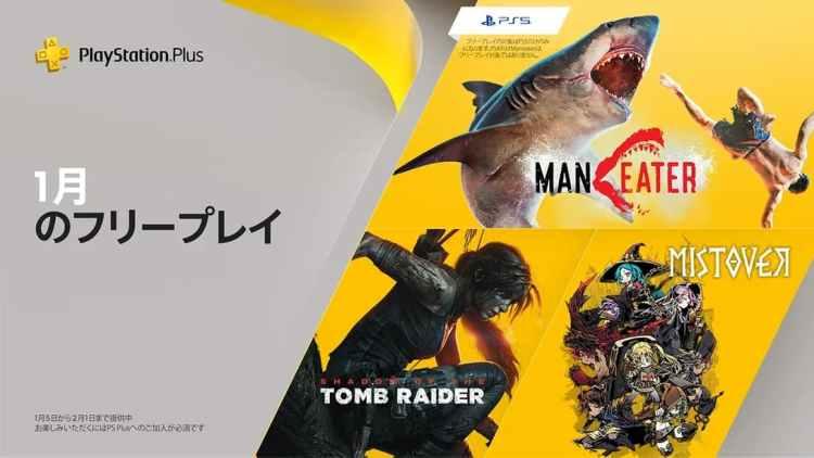 PS Plus 2021年1月:『シャドウ オブ ザ トゥームレイダー』など3本が無料
