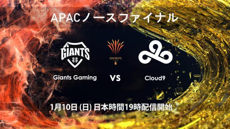 """レインボーシックス シージ:2020APACファイナル""""Giants Gaming vs Cloud9″を1月10日開催"""