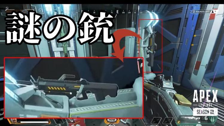 エーペックスレジェンズ:新シーズン紹介動画で謎の銃がチラ見え、シーズン9以降の新武器か