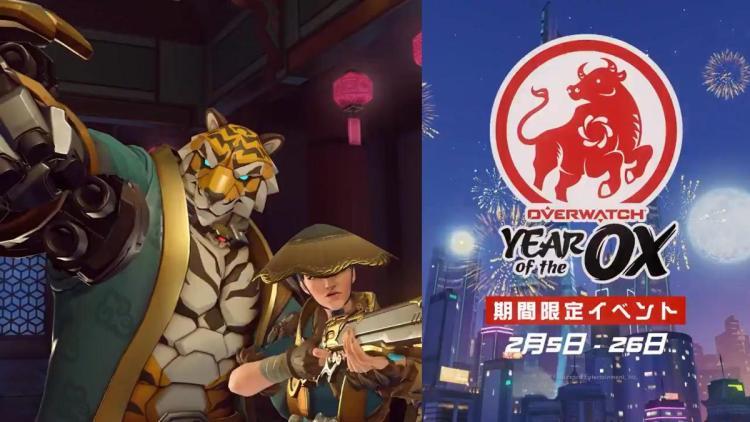 """オーバーウォッチ:「旧正月」イベントで追加されるアッシュのスキン""""Tiger Huntress""""先行公開"""