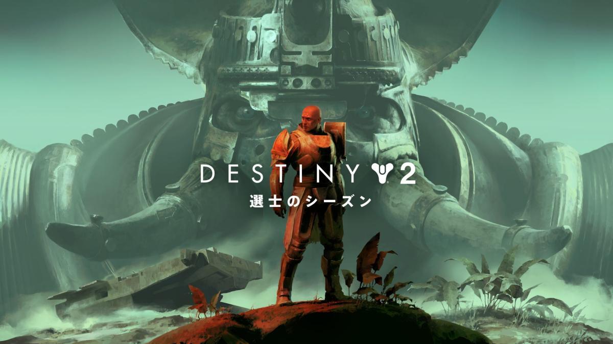 Destiny 2: 新シーズン「選士のシーズン」2月10日スタート、エキゾチック弓「ティクーの占術」やDestinyのストライクが登場