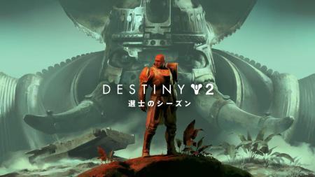"""Destiny 2: シーズン13「選士のシーズン」が本日10日より開幕、新規アクティビティ""""戦場""""が登場"""