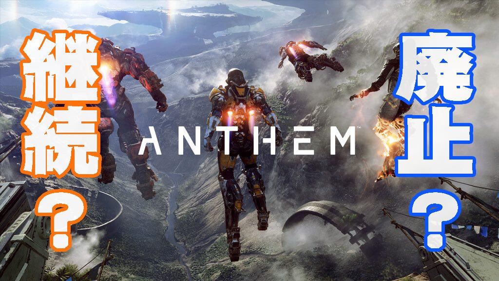 Anthem(アンセム):「再起動計画」の運命が間もなく決定、継続か廃止か