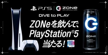 エナジードリンクZONe:PS5が当たるキャンペーン3月9日開催、ZONe × PS5コラボ缶も登場