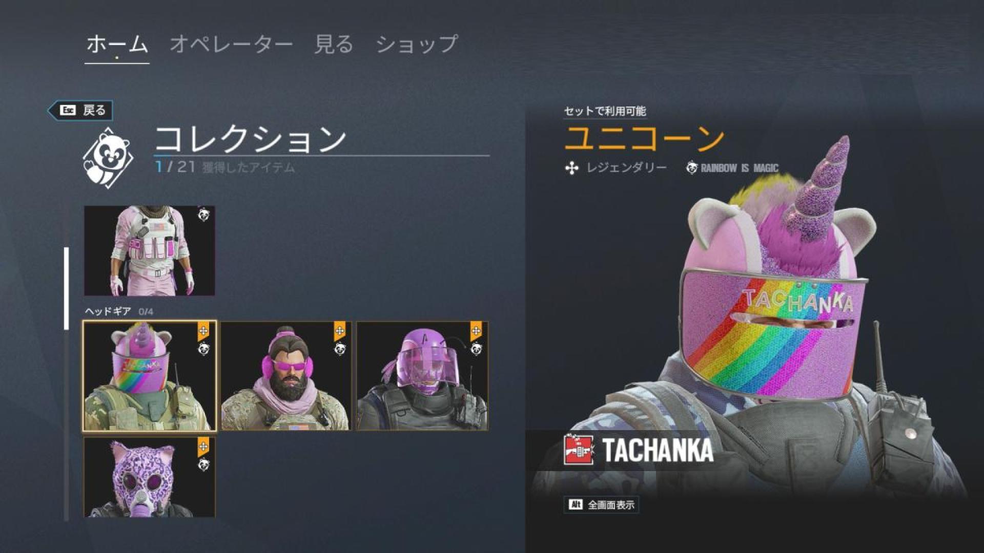 rainbowismagic