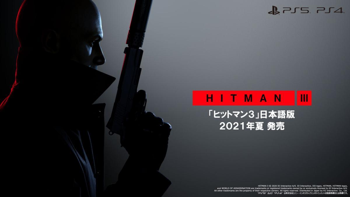 人気ステルスアクションゲーム「ヒットマン」シリーズ最新作『ヒットマン 3』が2021年夏に発売決定