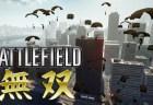 BF無双:『バトルフィールド無双』電撃発表!1万人対同時戦のバトルロイヤルゲーム