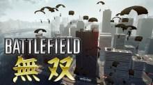 BF無双:BF最新作『バトルフィールド無双』発表、1万人対戦の史上最大バトルロイヤルゲーム
