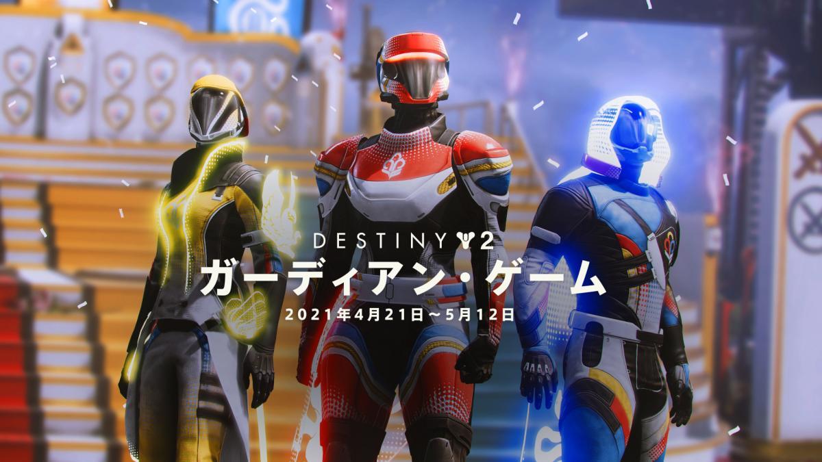 Destiny 2:本日21日より第2回「ガーディアン・ゲーム」開催、栄光はどのクラスの手に