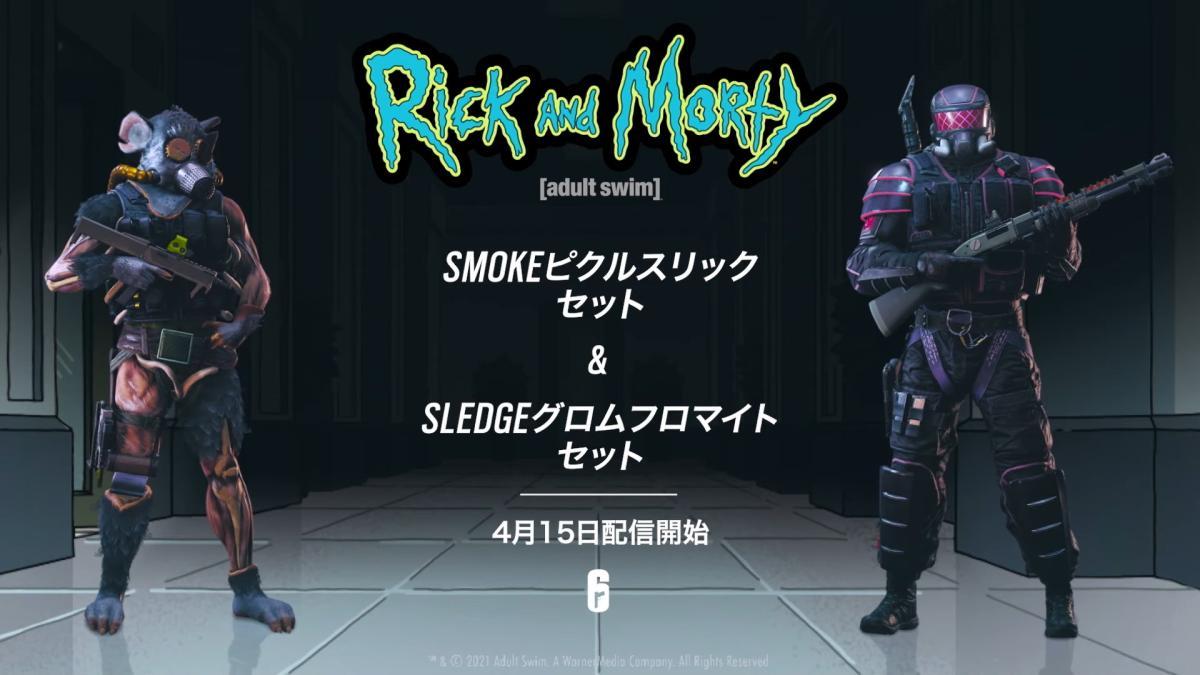 レインボーシックス シージ:コメディアニメ『リック・アンド・モーティ』コラボ発表、スキンバンドル2種が4月15日配信開始