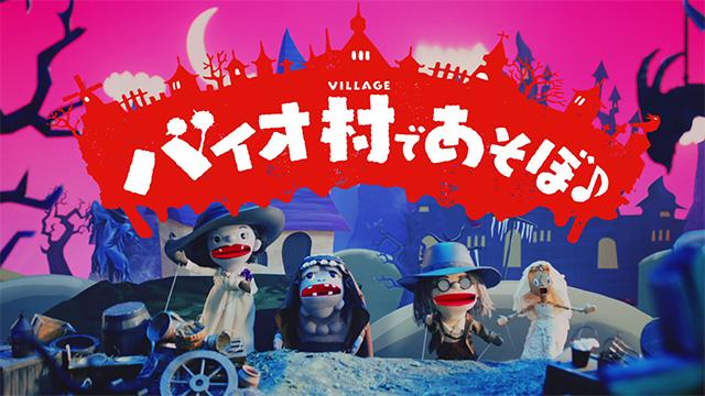 バイオハザード ヴィレッジ:「怖すぎるからかわいくした」教育番組風の人形劇「バイオ村であそぼ♪」第1話公開