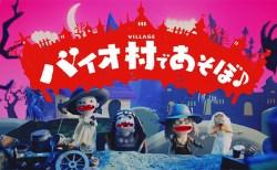 バイオハザード ヴィレッジ:教育番組風の人形劇「バイオ村であそぼ♪」第2話&最終回公開