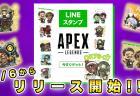 エーペックスレジェンズ:かわいいレジェンドたちのLINEスタンプ登場、5月6日無料リリース