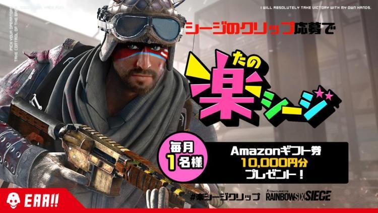 レインボーシックス シージ:「#楽シージクリップ」 キャンペーン! シージクリップのツイートでAmazonギフト券1万円分プレゼント5月の募集開始